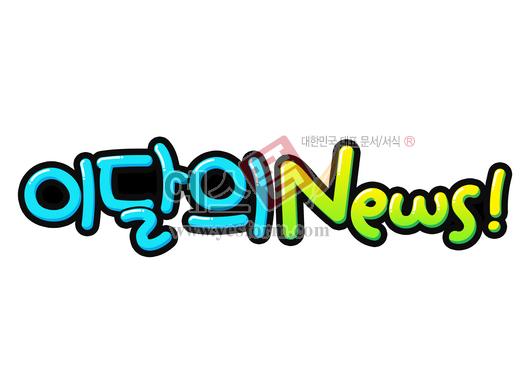 미리보기: 이달의 News! - 손글씨 > POP > 기타