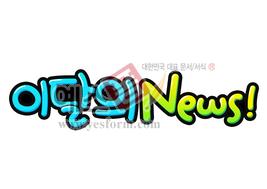 섬네일: 이달의 News! - 손글씨 > POP > 기타