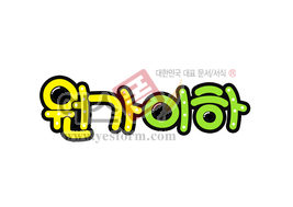 섬네일: 원가이하 - 손글씨 > POP > 기타