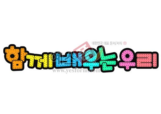 미리보기: 함께 배우는 우리 - 손글씨 > POP > 기타