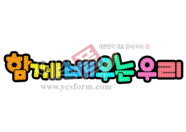 섬네일: 함께 배우는 우리 - 손글씨 > POP > 기타
