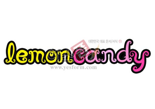 미리보기: lemoncandy - 손글씨 > POP > 기타