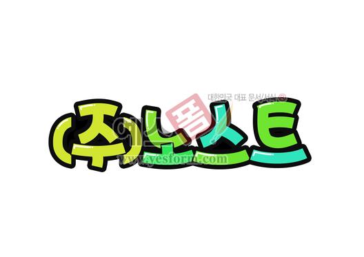 미리보기: (주)노스트 - 손글씨 > POP > 문패/도어사인