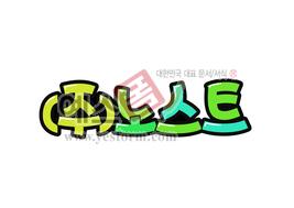 섬네일: (주)노스트 - 손글씨 > POP > 문패/도어사인