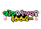 영준이의 첫 생일을 축하해요^^