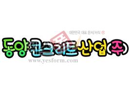 섬네일: 동양콘크리트산업(주) - 손글씨 > POP > 문패/도어사인