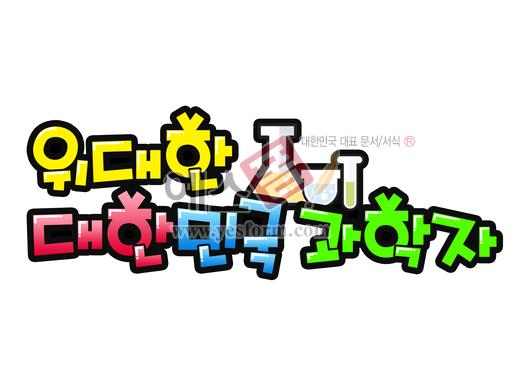 미리보기: 위대한 대한민국 과학자 - 손글씨 > POP > 기타