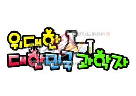 섬네일: 위대한 대한민국 과학자 - 손글씨 > POP > 기타
