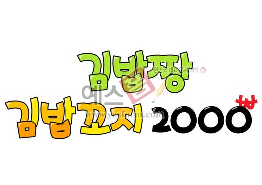 미리보기: 김밥짱 김밥 꼬지 2000 - 손글씨 > POP > 음식점/카페