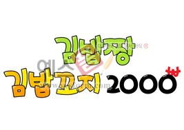 섬네일: 김밥짱 김밥 꼬지 2000 - 손글씨 > POP > 음식점/카페