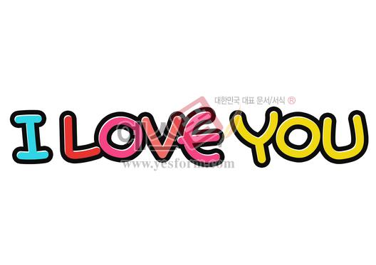 미리보기: I LOVE YOU - 손글씨 > POP > 웨딩축하