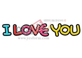섬네일: I LOVE YOU - 손글씨 > POP > 웨딩축하