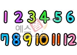 섬네일: 1~12(숫자,달,월) - 손글씨 > POP > 단어/낱말