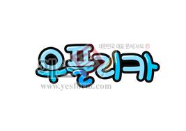 섬네일: 우플리카 - 손글씨 > POP > 기타