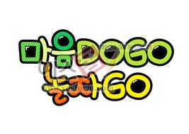 섬네일: 마음DOGO놀자GO - 손글씨 > POP > 기타