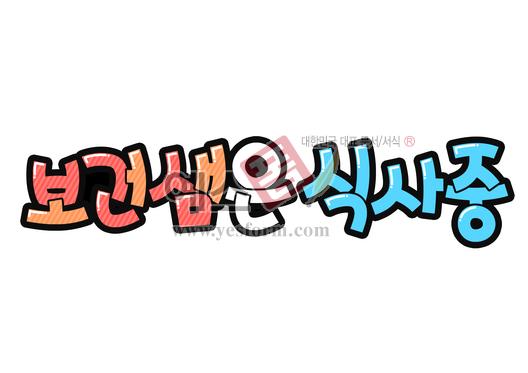 미리보기: 보건샘은 식사중 - 손글씨 > POP > 안내표지판
