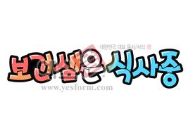 섬네일: 보건샘은 식사중 - 손글씨 > POP > 안내표지판