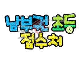 섬네일: 남부권 초등 접수처 - 손글씨 > POP > 기타
