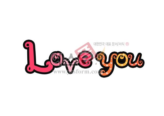 미리보기: Love you - 손글씨 > POP > 웨딩축하