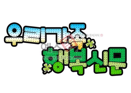 미리보기: 우리가족 행복신문(방학숙제,가족신문) - 손글씨 > POP > 유치원/학교