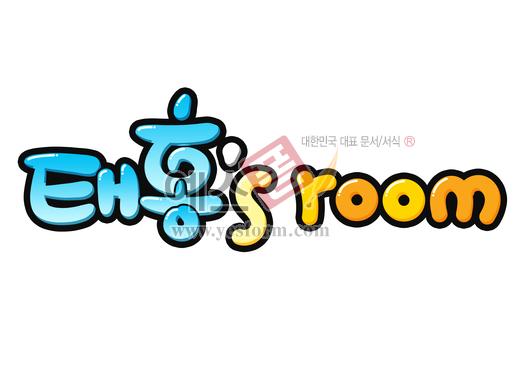 미리보기: 태홍s room - 손글씨 > POP > 기타
