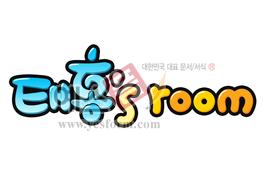 섬네일: 태홍s room - 손글씨 > POP > 기타