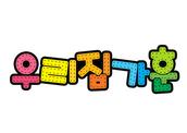 우리집가훈(가족신문,방학숙제)