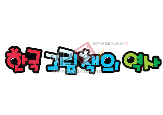 미리보기: 한국 그림책의 역사 - 손글씨 > POP > 기타