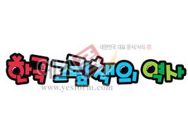 섬네일: 한국 그림책의 역사 - 손글씨 > POP > 기타