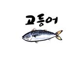 고등어 (생선, 동물, 시장)