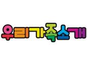 우리가족소개(가족신문,방학숙제)