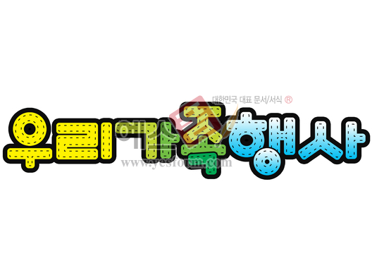 미리보기: 우리가족행사(가족신문,방학숙제) - 손글씨 > POP > 유치원/학교