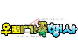 섬네일: 우리가족행사(가족신문,방학숙제) - 손글씨 > POP > 유치원/학교