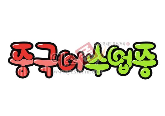 미리보기: 중국어 수업중 - 손글씨 > POP > 안내표지판