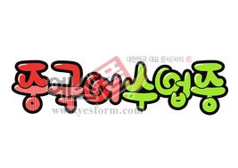 섬네일: 중국어 수업중 - 손글씨 > POP > 안내표지판