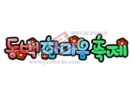 섬네일: 동백 한마음 축제 - 손글씨 > POP > 기타