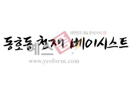 섬네일: 동호동 천재 베이시스트 - 손글씨 > 캘리그래피 > 기타