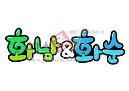 섬네일: 화남&화순 - 손글씨 > POP > 기타