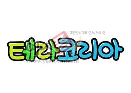섬네일: 테라코리아 - 손글씨 > POP > 문패/도어사인