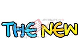 섬네일: The new - 손글씨 > POP > 기타
