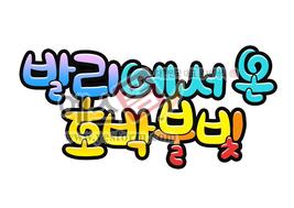 섬네일: 발리에서 온 호박 불빛 - 손글씨 > POP > 기타