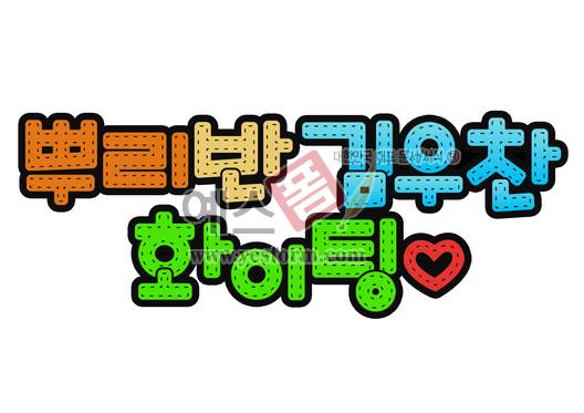 미리보기: 뿌리반 김우찬 화이팅♡ - 손글씨 > POP > 응원피켓