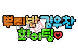 섬네일: 뿌리반 김우찬 화이팅♡ - 손글씨 > POP > 응원피켓