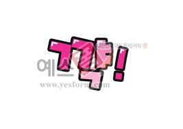 섬네일: 꺅!(환호성,감탄사) - 손글씨 > POP > 기타