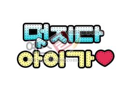 섬네일: 멋지다 아이가 - 손글씨 > POP > 응원피켓