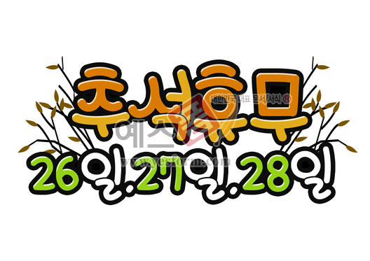 미리보기: 추석 휴무 26일,27일,28일 - 손글씨 > POP > 안내표지판