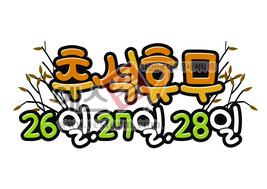 섬네일: 추석 휴무 26일,27일,28일 - 손글씨 > POP > 안내표지판
