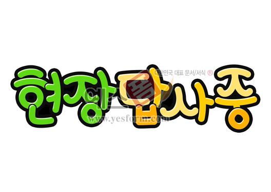 미리보기: 현장답사중 - 손글씨 > POP > 안내표지판