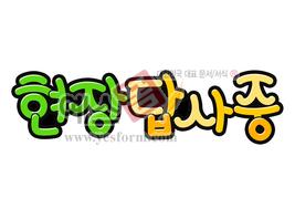 섬네일: 현장답사중 - 손글씨 > POP > 안내표지판
