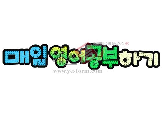 미리보기: 매일 영어공부하기 - 손글씨 > POP > 유치원/학교